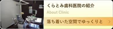 くらとみ歯科医院の紹介