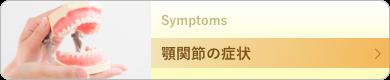顎関節の症状